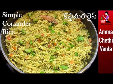 కూరగాయలు లేనపుడు 10ని||లో కొత్తిమీరతో ఇలా రైస్ చేయండి-Coriander Rice Recipe-Kothimeera Rice Telugu