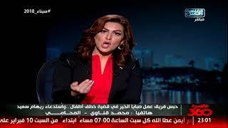 محامي معدة برنامج ريهام سعيد يكشف مفاجأة في القبض عليها
