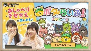 【ポイントインカム】ポ太郎たちのゲームが登場?! ~メリメロプラザ~