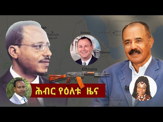 Hiber Radio Daily Ethiopian News May 7, 2018