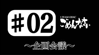 『TEAM ODACのごめんなさい』#2 ~企画会議~