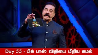 Download Lagu பிக் பாஸ் | Bigg Boss Tamil 11th August 2018 Highlights | Day 55 Review Gratis STAFABAND