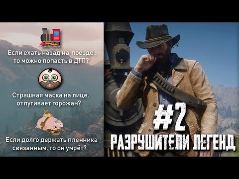 RDR 2 - РАЗРУШИТЕЛИ ЛЕГЕНД #2