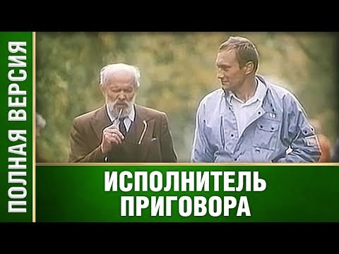 Замечательный фильм! Исполнитель приговора Русские мелодрамы, фильмы онлайн
