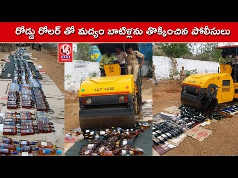 Rs 40 Lakh Worth Foreign Liquor Bottles Crushed By Road Roller | Hyderabad | V6 News