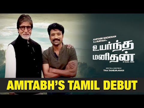 Amitahb Bachan Enters Tamil Cinema | Reason Why Amitahb Refused Tamil Movie - S J Surya | IBC Tamil