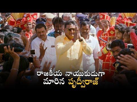 Latest Telugu Movie Trailers | Mera Bharat Mahan Movie Trailer  | Telugu Trailers 2018
