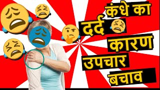 Shoulder Pain In Hindi-What Is Shoulder Joint Pain? Causes And Treatment|कंधे का दर्द-कारण और उपचार