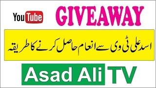 Asad Ali TV say Inaam hasil karne ka tareeqa , Giveaway k liye register kesy karien?