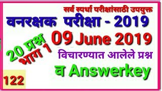 forest guard / forester / forest service / forest guard Exam in Marathi.