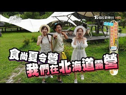 台綜-食尚玩家-20180918-【北海道】夏令營第二彈!跟著夏語心、茵茵、楊子儀玩翻天
