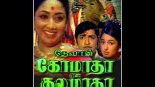 Gomatha En Kulamatha Tamil Full Movie