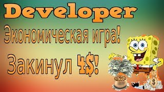 Developer-классная эконом игра с выводом денег!