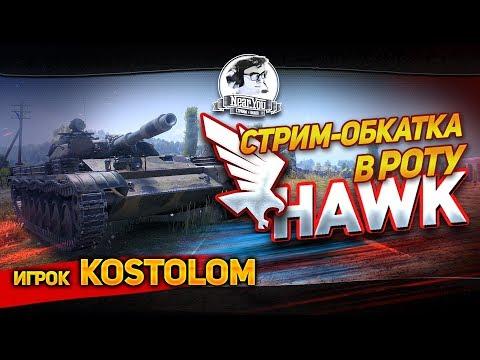 """✮ДУО-ВЗВОД НА 100% ПОБЕД! ТРЕТЬЯ СТРИМ-ОБКАТКА В РОТУ """"Hawk""""! ✮! Стрим Near_You"""