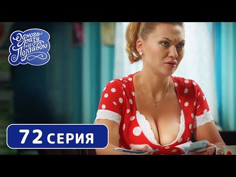 Однажды под Полтавой. Метеорит - 5 сезон, 72 серия   Комедия 2018