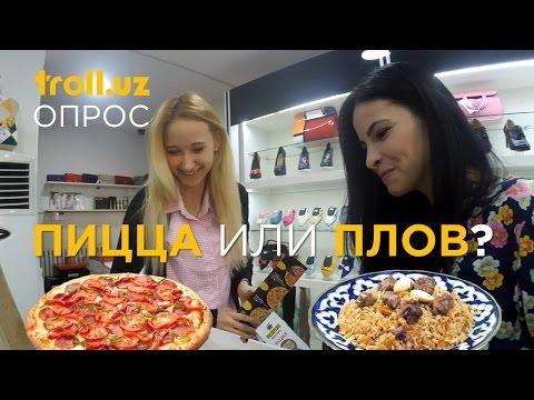 ПЛОВ или ПИЦЦА? Эксперимент в Ташкенте!