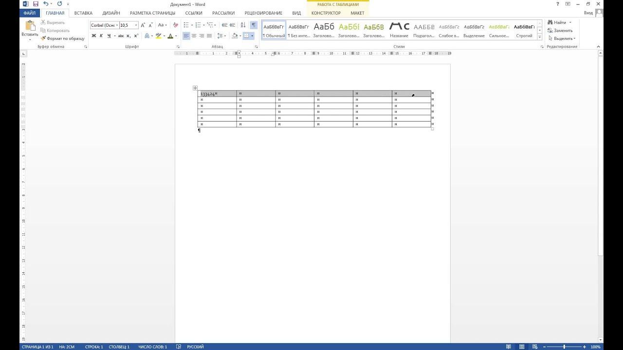 Как сделать строчки в таблице