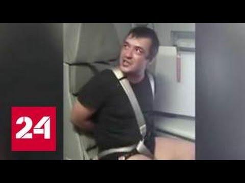 Пьяный дебош в воздухе: пассажира из бизнес-класса пришлось связать скотчем