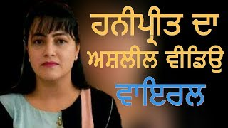 MP Sends Honeypreet's SEXY Video In Whats App Group