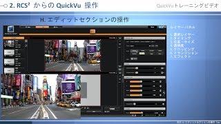QuickVu トレーニングビデオ
