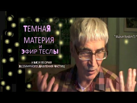 ТЕМНАЯ МАТЕРИЯ и ЭФИР ТЕСЛЫ * Muzeum Rondizm TV