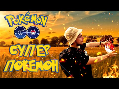 ПОКЕМОН ГО | ПОЙМАЛ СУПЕР-ПОКЕМОНА В POKEMON GO