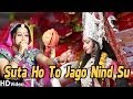 Download Suta Ho To Jago Nind Su | Rajasthani New Bhajan | Mataji Song By Asha Vaishnav MP3 song and Music Video
