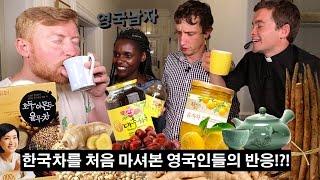 한국 전통 차를 처음 마셔본 영국인들의 반응?!