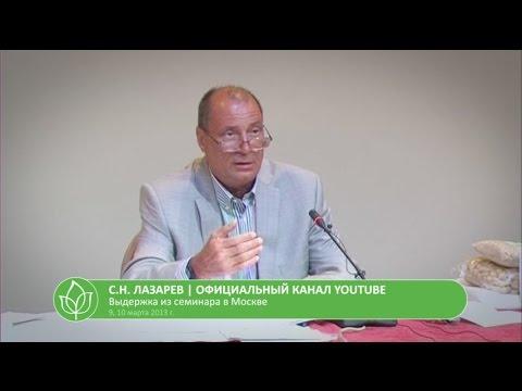 С.Н. Лазарев | Чтение вслух