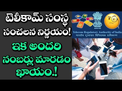 Indian Telecom Companies To Introduce 13 Digit Mobile Numbers | Latest Telecom Offers | VTube Telugu