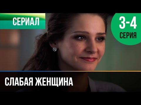 Слабая женщина 3 и 4 серия - Мелодрама   Фильмы и сериалы - Русские мелодрамы