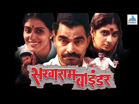 Sakharam Binder - Superhit Marathi Play