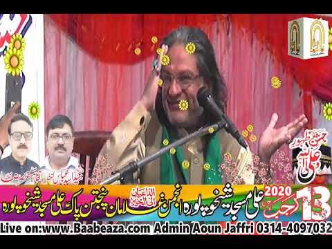 Allama Sibt e Hassan Ashoor 13 Rajab 2020 Ali Masjid Sheikhupura (www.Baabeaza.com)