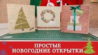 Скрапбукинг: Три простые новогодние открытки / Подготовка к Новому Году и Рождеству