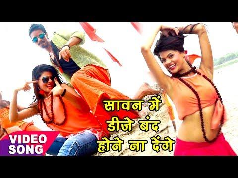 Bol Bam Hit Dj Song 2017 - Sawan Me Dj Band Hone Na Denge - Bhaskar Pandey - Bhojpuri Kanwar Songs