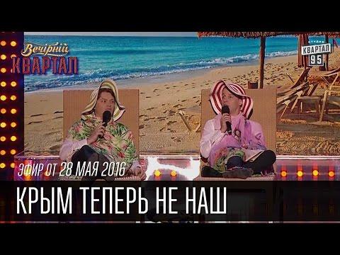 Крым теперь не наш, майские в Греции празднуем - Братья Шумахеры | Вечерний Квартал 28.05.2016