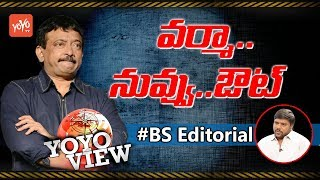 Ram Gopal Varma ! You are Out !! | BS Editorial | YOYO View