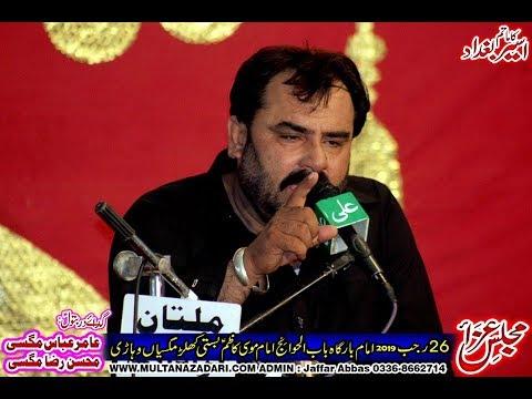 Zakir Syed Muhammad Hussain Shah I Majlis 26 Rajab 2019 I Khallar Magsian Vehari