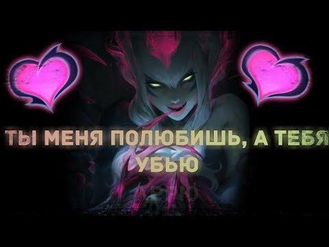 Ты меня любишь,  я тебя убью