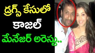 Drug scandal : Actresses Kajal Aggarwal Manager arrested on Tollywood Drugs case | Top Telugu Media