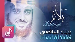 جهاد اليافعي نشيد بلاغ ¦¦ Arabic & English ¦¦ Video Clip Balagh – Jehad Al Yafei