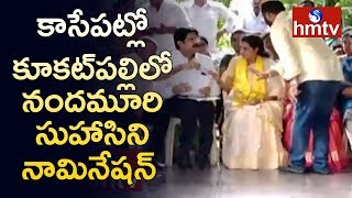 Nandamuri Suhasini To Submit Her Nomination At Kukatpalli | Updates From Kukatpally | hmtv