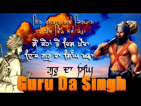 Guru Da Singh | Mallika Jyoti | Blue Tomatoes | 2014 | Full Song video