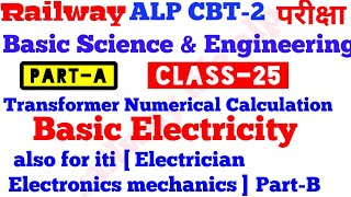 Basic Science & Engineering part-A Numerical Ques. Alp cbt2 class-24 Basic Electricity Transformer