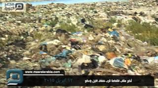 مصر العربية | أكبر مقلب للقمامة قرب ضفاف النيل بإدكو