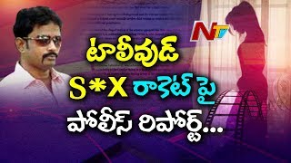 Tollywood Illegal Racket in America Revealed  | Chicago Police Report | Special Focus | NTV