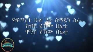 Temesgen Markos - Nu Des Yebelen, With Lyrics