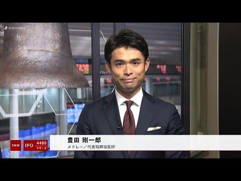 メドレー[4480]東証マザーズ IPO