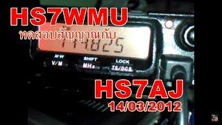 HS7WMU ทดสอบสัญญาณกับ HS7AJ 14032012