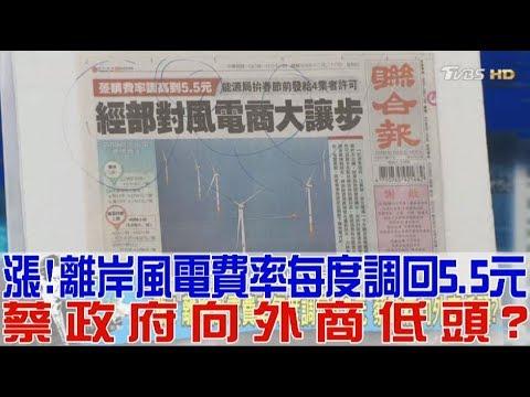 台灣-少康戰情室-20190131 1/2 漲!離岸風電費率每度調回5.5元 蔡英文政府向外商低頭?